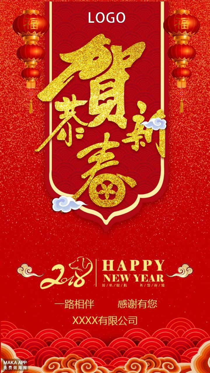 2018恭贺新春狗年大吉狗年新年宣传海报