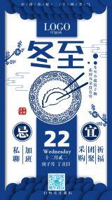 蓝色创意剪影中国风二十四节气冬至海报