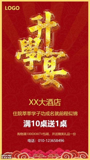 红色喜庆背景升学宴酒店促销宣传海报