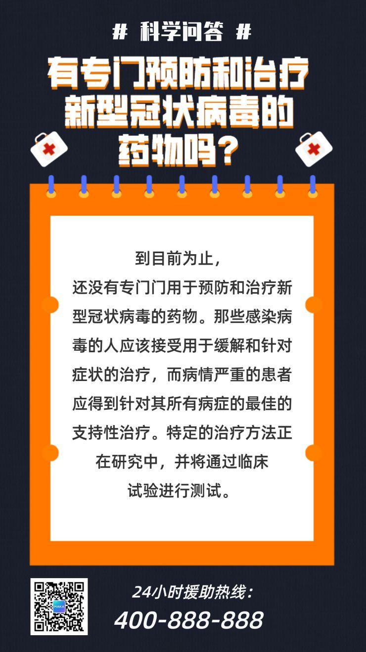 武汉加油新型冠状病毒医疗卫生公益宣传海报模板