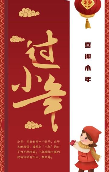 红色卡通中国风简约小年祝福企业宣传H5