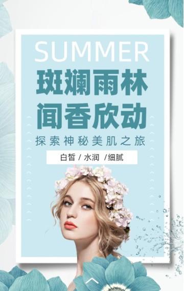 蓝色清新草本护肤美肤保湿系列化妆品推广H5