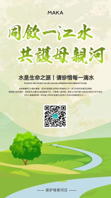 绿色清新风格保护母亲河日公益宣传手机海报