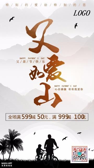 父爱如山-父亲节宣传海报