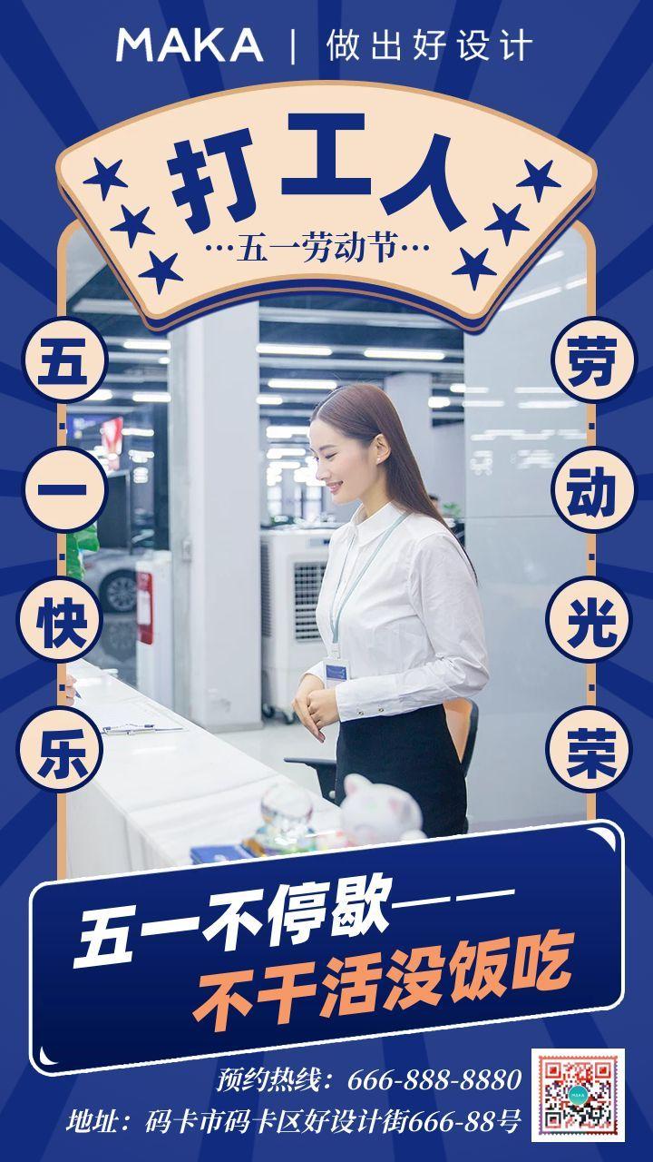 蓝色简约风五一劳动节致敬劳动者系列海报