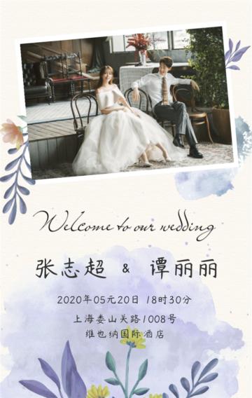 韩式清新活泼浪漫手绘鲜花婚礼邀请函