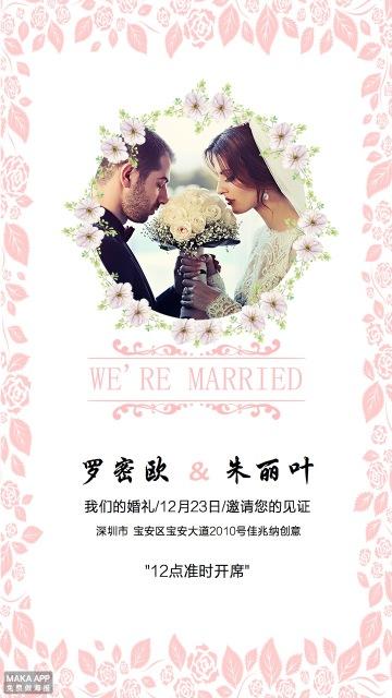 婚礼邀请函、邀请函、请帖、结婚、婚礼请帖、结婚邀请