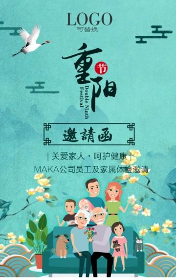 重阳节公司文化福利员工体检家属体检古风绿色健康清雅