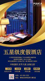 蓝色实景五星级度假酒店黑色大气海报