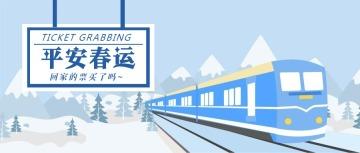 平安春运春节回家公众号封面大图