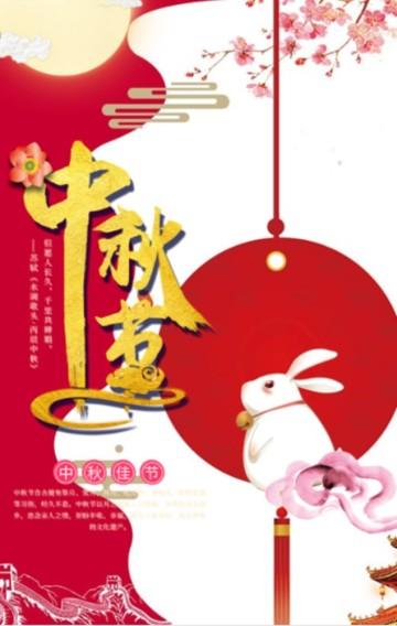 八月十五中秋节秋夕祝福贺卡