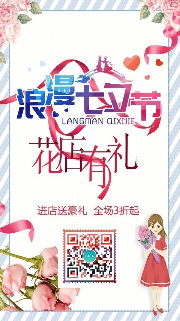 七夕花店促销