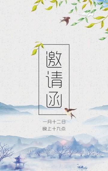 清新水墨风邀请函