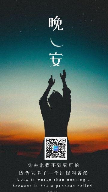 晚安/日签/励志语录/心语心情正能量个人企业宣传通用花朵咖啡唯美浪漫海报