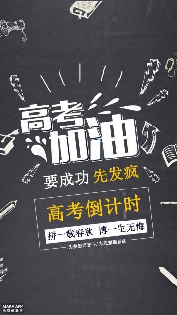 高考加油备战高考手机海报