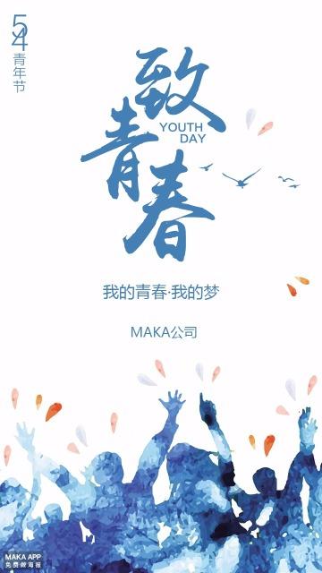 五四青年节54青年节贺卡