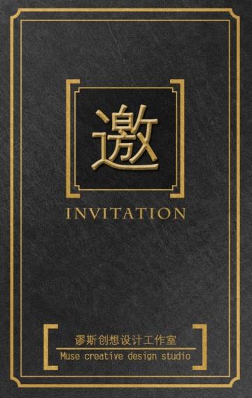 有质感的邀请函