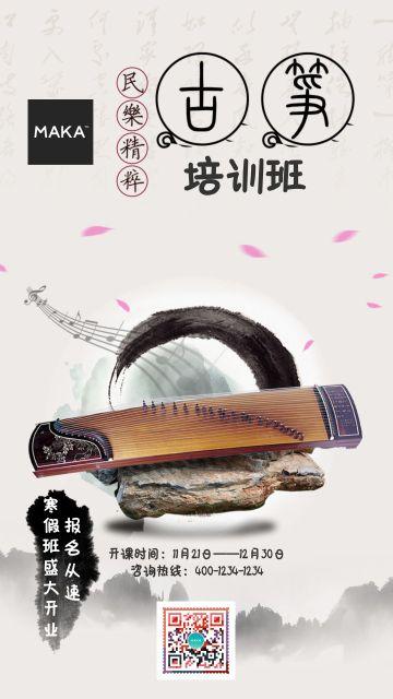 水墨中国风古筝培训班海报