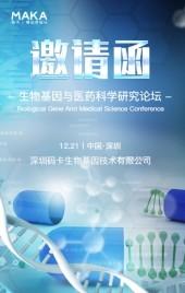 医疗医药行业科技企业会议邀请函讲座论坛研讨会H5
