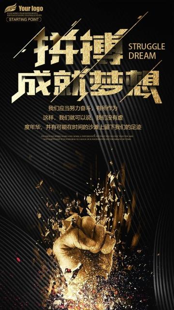 黑金大气团队精神企业文化宣传海报