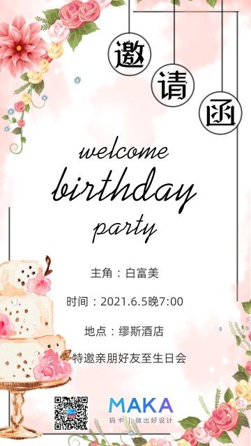 粉白简约梦幻女性生日邀请函海报