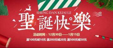 圣诞节快乐促销活动微信公众号头图