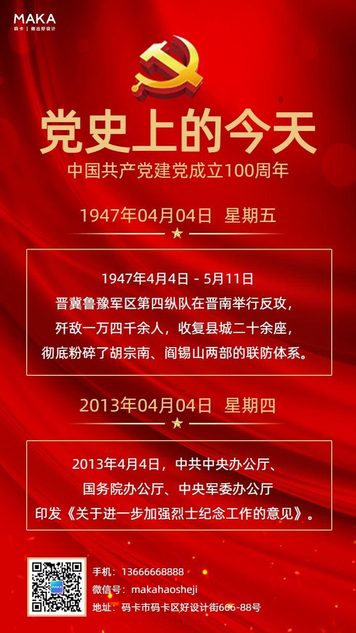 党史上的今天庆祝中国共产党成立100周年海报