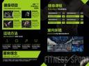 酷炫风健身房俱乐部二折页模版