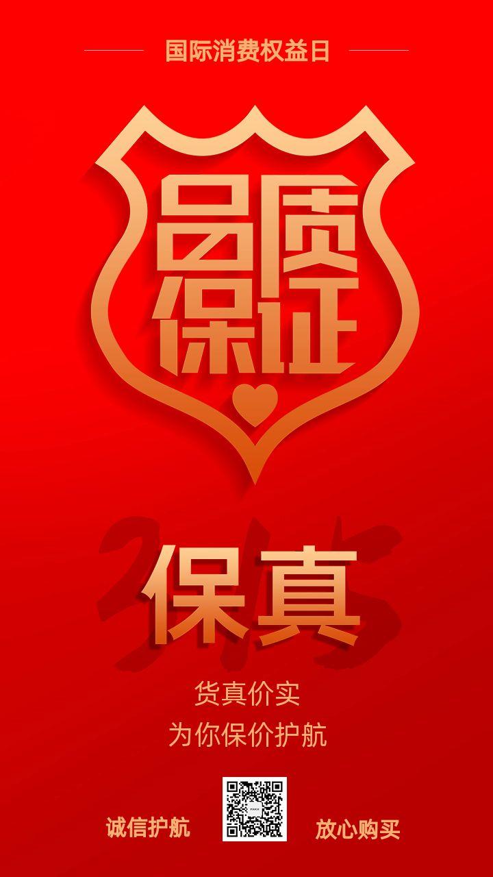 红色简约315国际消费者权益日日签手机版海报