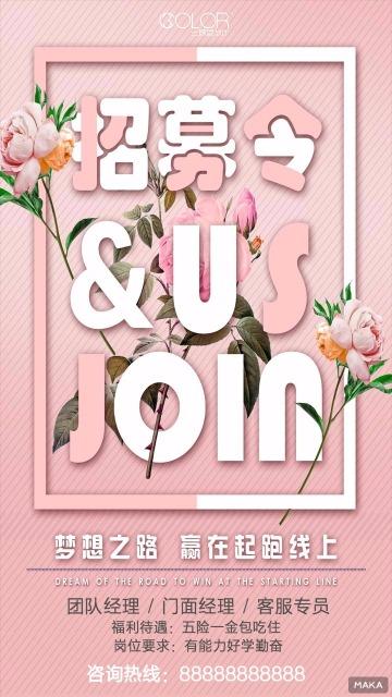 粉色清新简约企业公司通用招聘海报