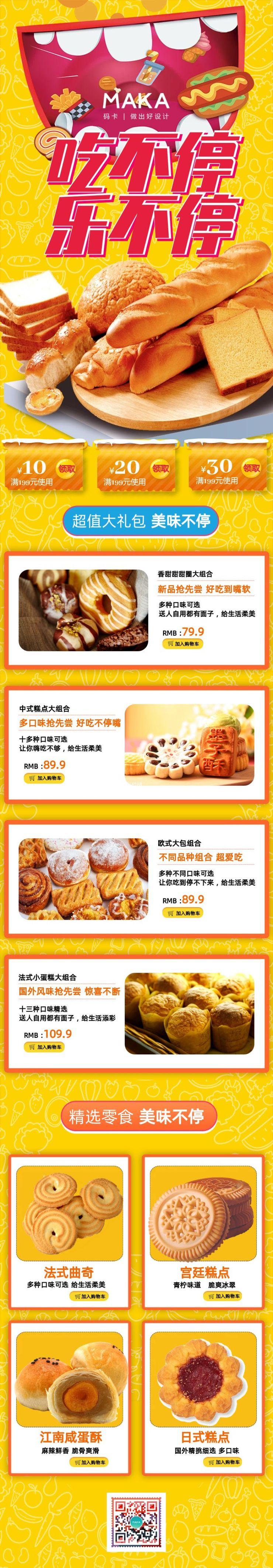 黄色零食小吃零食店产品促销详情页