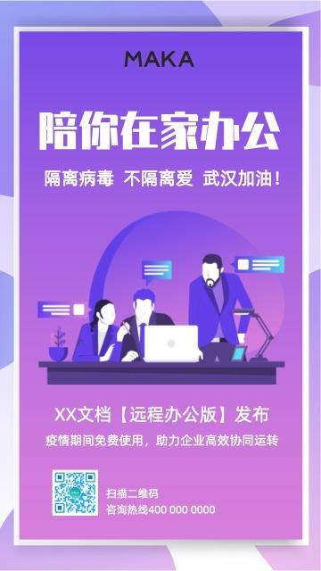 商务科技远程办公产品宣传海报