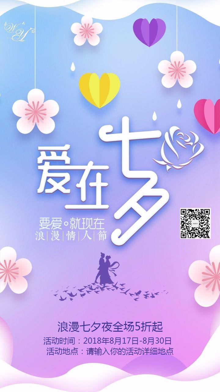 爱在七夕浪漫唯美活动宣传促销推广活动海报
