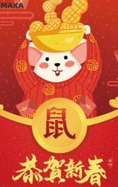 2020鼠年中国风手绘年货节商品促销宣传H5