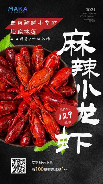 酷黑简约大气麻辣小龙虾促销海报