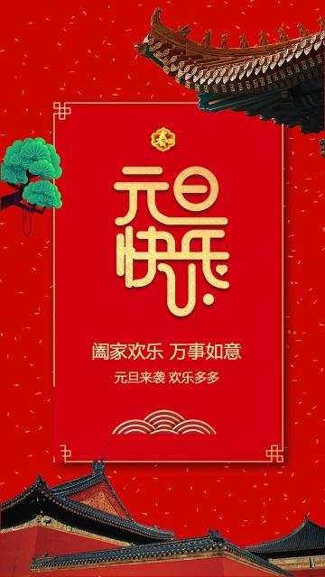 元旦节日海报