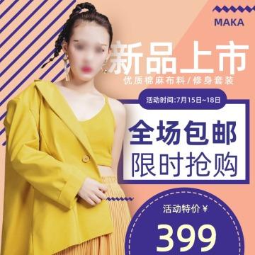 时尚炫酷女装新品上市促销活动主图直通车模板