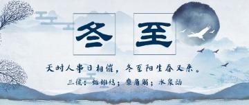 冬至二十四节气中国传统节日文化微信软文推送大图