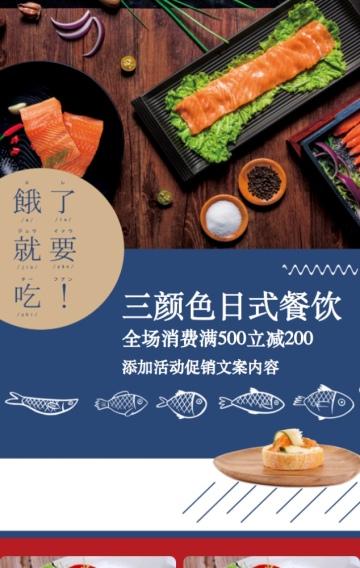 日式料理餐饮美食推广宣传单页海报
