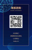 蓝色科技互联网新品发布会议邀请函