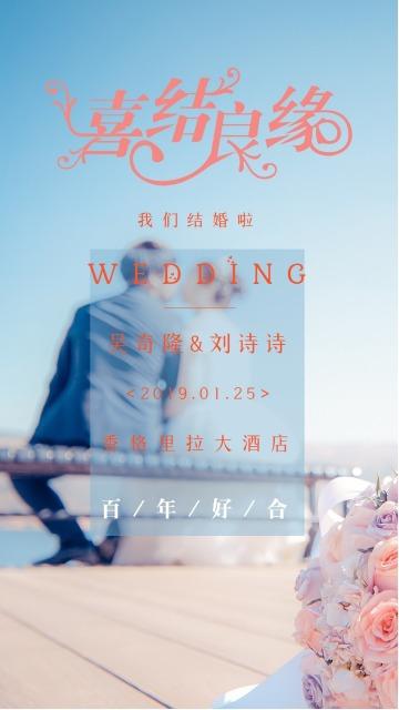 文艺清新婚礼邀请函 喜宴请柬