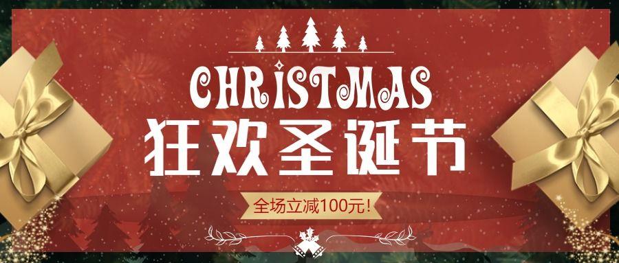 圣诞节 公众号首图
