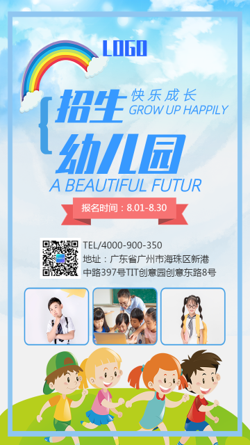 蓝色卡通手绘开学季幼儿园招生宣传手机海报
