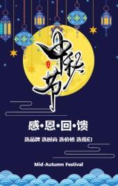 深蓝色简约传统中秋佳节商家促销活动宣传H5