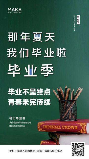 绿色校园风高考结束毕业季宣传推广海报