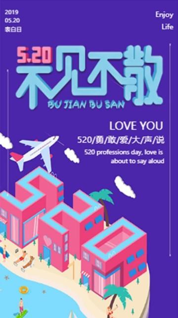 蓝色简约大气个人520告白日祝福宣传海报