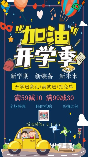 蓝色卡通手绘开学季店铺促销活动宣传海报
