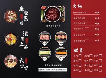 红色大气火锅店菜单价目表三折页模版