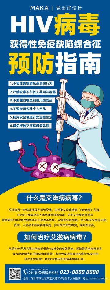 蓝色卡通艾滋病毒预防知识普及宣传长图