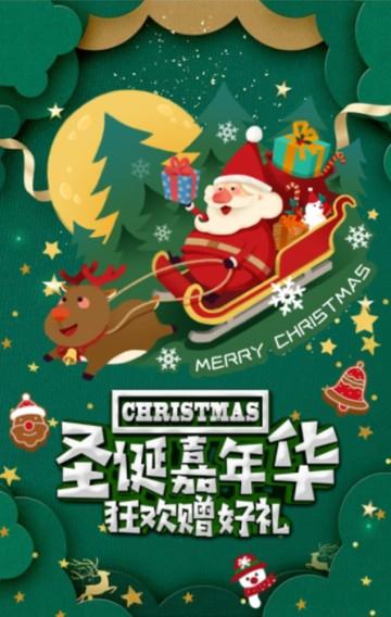 圣诞节平安夜元旦促销打折活动节日限时大促